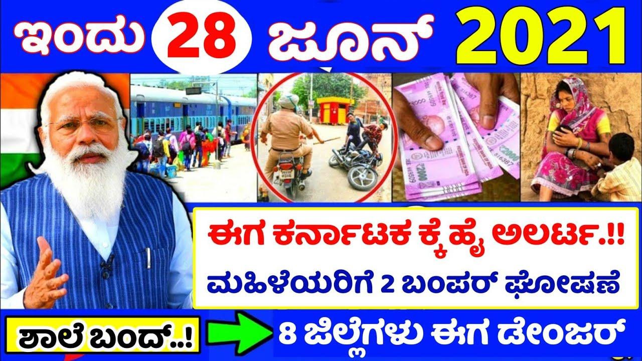 ನಾಳೆ 24 ಜೂನ್ : ಕರ್ನಾಟಕ ಕ್ಕೆ ಹೈ ಅಲರ್ಟ |  ಮಹಿಳೆಯರಿಗೆ 2 2 ಬಂಪರ್ ಸುದ್ದಿ | ಡೆಲ್ಟಾ + ವೈರಸ್ ಭಯಾನಕ ಸುದ್ದಿ!!