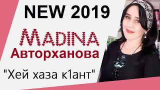 Мадина Авторханова 💕Хей хаза к1ант💕 NEW 2019