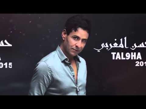 hasan el maghribi  Tala9ha 2015  حسن المغربي طالقها