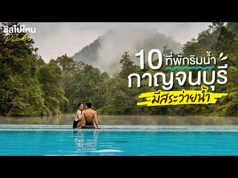 10 ที่พักริมน้ำกาญจนบุรีมีสระว่ายน้ำ