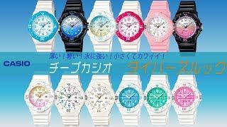 【腕時計の038net】CASIO LRW-200H ダイバーズルック チープカシオ 子ども 大人 腕時計