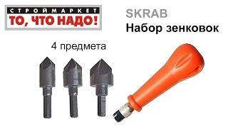 Набор зенковок SKRAB (4 предмета) - зенковка - купить набор инструментов зенковок(Строймаркет