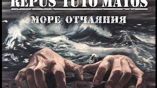 REPUS TUTO MATOS - Море Отчаяния (Single) 2015