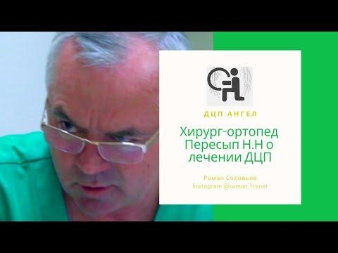 Хирург-ортопед Пересып Н.Н о лечении ДЦП