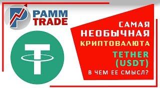 Криптовалюта Tether (USDT) описание, прогноз, перспективы!