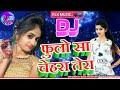 Hindi Dj Remix Song || Phoolo Sa Chehra Tera Dj Mix || फुलो सा चेहरा तेरा कलीयो सा मुस्कान है Djin Hindiaz Download