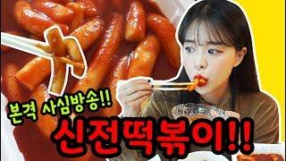 [먹방] 신전떡볶이+치즈스틱+참치마요컵밥!! 떡볶이는 신전이죠!
