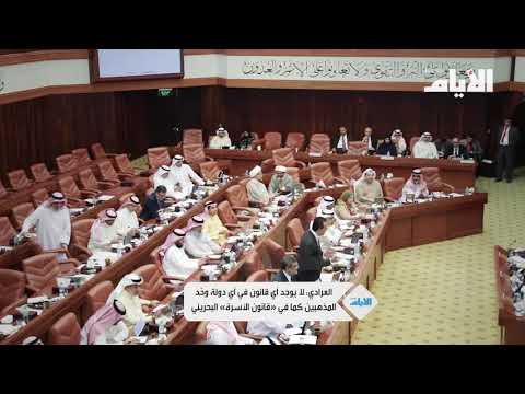 العرادي: لا يوجد ا?ي قانون في ا?ي دولة وحّد المذهبين كما في «قانون الا?سرة» البحريني
