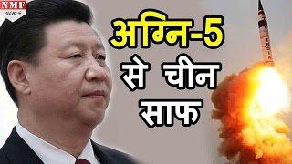 Dangerous Agni-5 का Test जल्द, Range में होगा पूरा का पूरा China