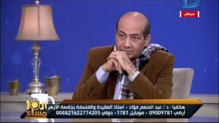 العاشرة مساء| رد أستاذ العقيدة والفلسفة بجامعة الأزهر على خالد يوسف