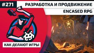 Как Делают Игры 271. Разработка и продвижение Encased RPG