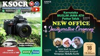 Karnataka Muslim Jma-Ath Puthur TQ- (( NEW OFFICE Inauguration   Ceremony  )) 16-12-2019
