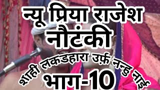 Video Saahi Lakadhara Urf Nanhu Nai Part 10 download MP3, 3GP, MP4, WEBM, AVI, FLV Juli 2018