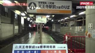 1月末廃止の阪堺電気軌道の住吉公園駅 THE PAGE大阪