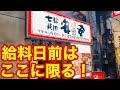 激安焼肉店の安安で1万円食べきるまで帰れま10!!! - YouTube
