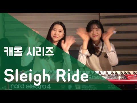 [SMHS CAROL] Sleigh Ride | 서울실용음악고 캐롤프로젝트