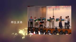 校友會 寧波45週年生日 校友聚餐  15/10/2016