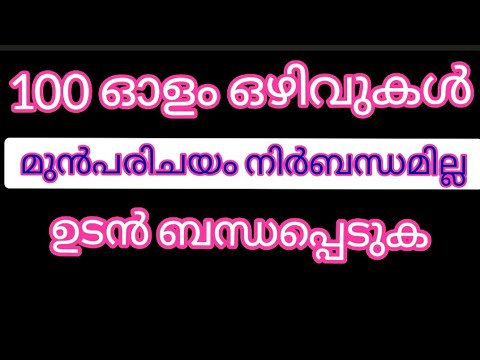 Kerala Job Vacancy  03 / 9 /2020
