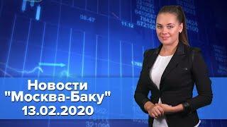 """Историческая победа Азербайджана в Европе. Новости """"Москва-Баку"""" 13 февраля"""