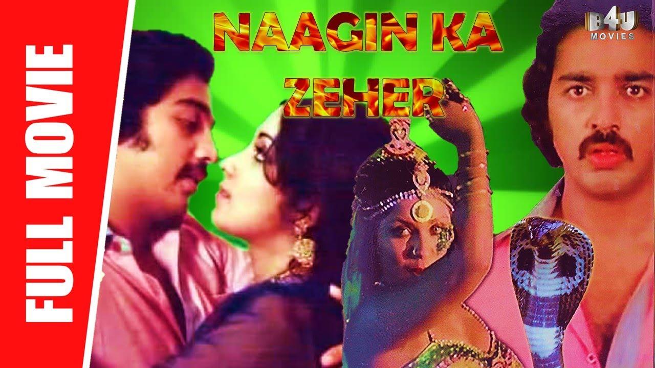 Naagin Ka Zeher - Full Hindi Movie   Kamal Haasan, Sripriya, R. Muthuraman, Latha   Full HD