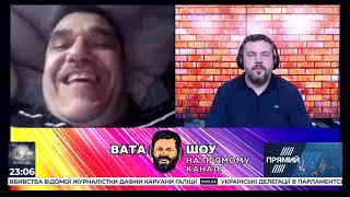 """ВАТА ШОУ на """"ПРЯМОМУ"""" Андрія Полтави. Ефір від 21 вересня 2019 року"""