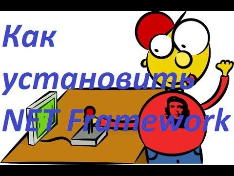 Как установить NET Framework в операционную систему Windows?
