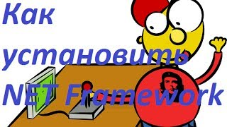 Как установить NET Framework в операционную систему Windows?(В этом видео для начинающих пользователей показано как установить NET Framework с сайта производителя на ваш..., 2014-01-08T23:37:11.000Z)