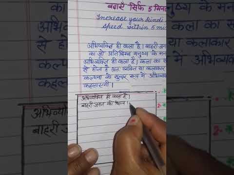 हिन्दी लिखने की गति /स्पीड बढ़ाए सिर्फ 5 मिनट मे improve your hindi writing speed within 5 minutes