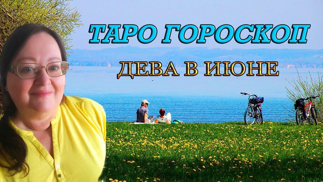 ♍ ДЕВА — ТАРО Гороскоп на июнь 2019 🌞 прогноз для Девы на июнь ⭐ астролог Аннели Саволайнен