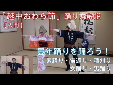 "Download とやま民謡「越中おわら節」【入門】/ [Basics] ""Etchu Owara Bushi"" Toyama Dance"