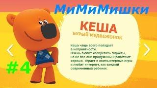 МиМиМишки - #4 Все мини-игры с Кешей:) Игровой мультик для деток, игра мишка:)