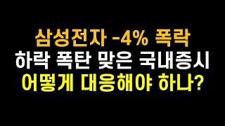삼성전자 -4% 폭락, 하락 폭탄 맞은 국내증시 어떻게…