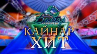 Кайнар хит 04/08/18 ТНВ