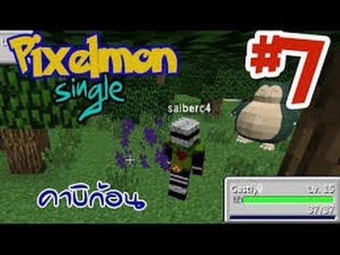 Pixelmon Single (มายคราฟ โปเกม่อน) #7 คาบิก้อน