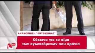 Επίθεση Ρουβίκωνα στην τουρκική πρεσβεία