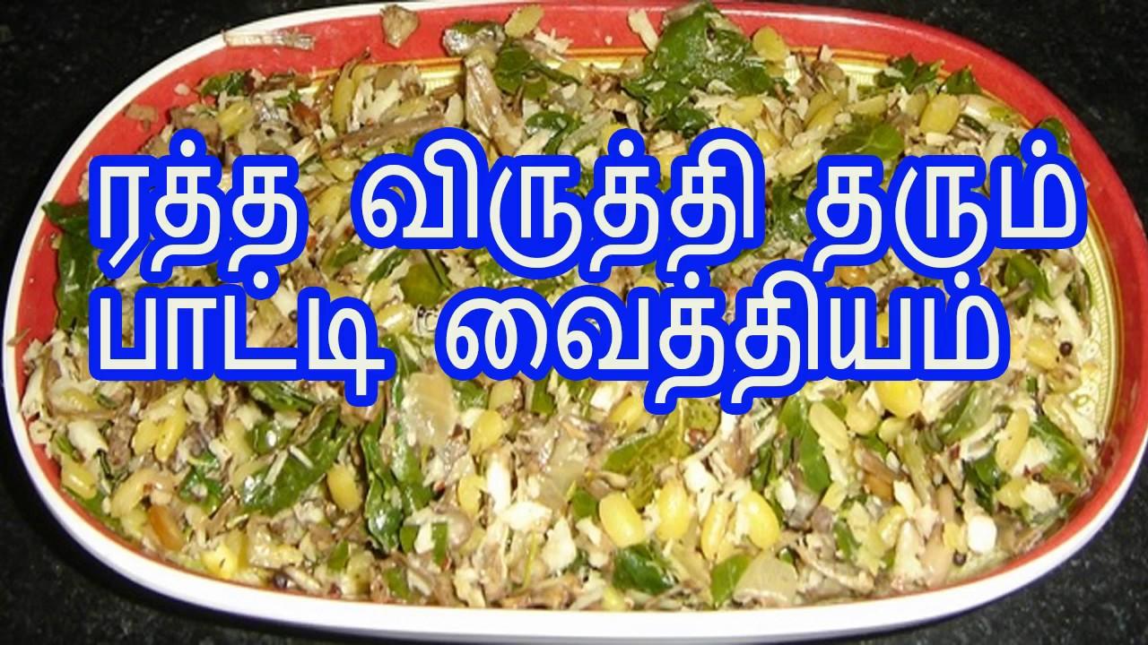 ரத்த விருத்தி தரும் பாட்டி வைத்தியம் patti vaithiyam for high blood  pressure in tamil