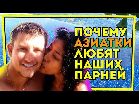 7 причин почему азиаткам нравятся русские парни