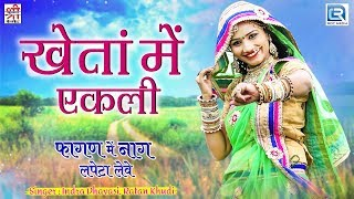 देखिए: Kheta Mein Ekali खेतां में एकली - Rajasthani Best Fagan Lokgeet | Indra Dhavasi, Ratan Khudi