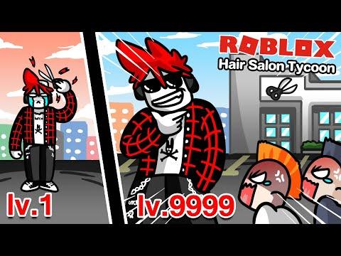 Roblox : Hair Salon Tycoon ✂️ เมื่อฉันเปิดร้านตัดผม ตัดผมลูกค้าแบบตามใจตรู !!!