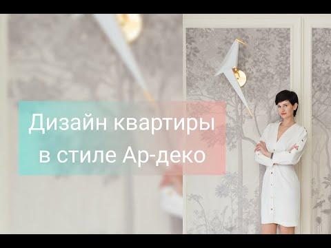 Дизайн квартиры в стиле Ар-деко   Калининград