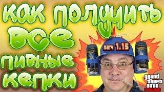 GTA 5 Online - Как Заполучить Все Пивные Кепки (Патч 1.15)(Пивная кепка - отличное устройство для того чтобы без лишних движений набухаться по полной и сходить под..., 2014-07-07T13:39:46.000Z)