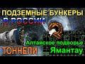 Подземные бункеры и тоннели - Тайного правительства в России!