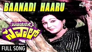 Download Hindi Video Songs - Sirithanakke Saval|Baanaadi Haaru Meler|FEAT. Vishnuvardhana, Manjuladevi