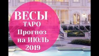 ВЕСЫ ТАРО Прогноз на ИЮЛЬ 2019