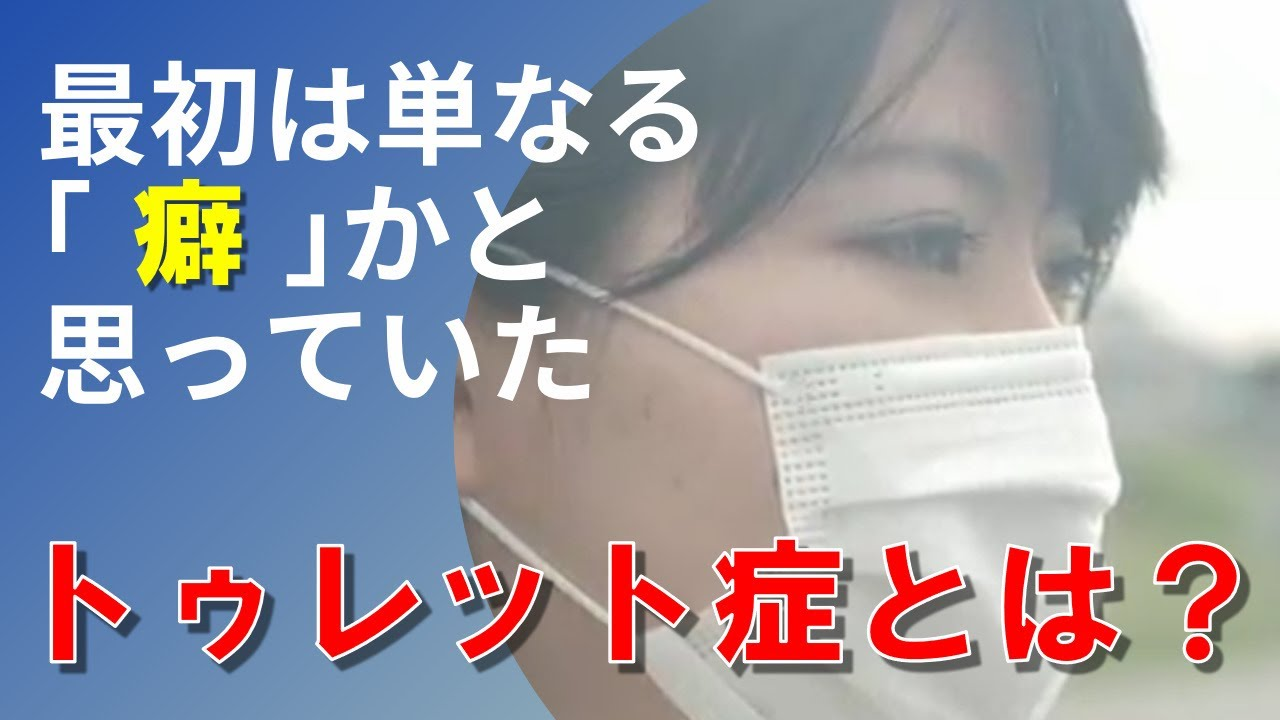症 トゥレット やりたくてやっているわけじゃない!大声が出たり、体が動いたり…意に反して起こるチック。正しい知識と理解で受け入れて〜NPO法人日本トゥレット協会