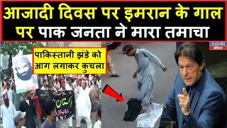 पडोसी मुल्क का आजादी दिवस बन गया काला दिवस,देखें वीडियो । Headlines India