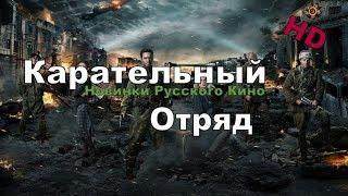 Новый военный фильм 2017 КАРАТЕЛЬНЫЙ ОТРЯД Новинка Русского Кино!