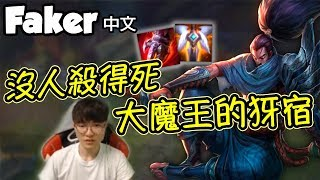 [Faker 中文] 永遠殺不死的大魔王犽宿 超完美的一場!  (中文字幕) -LoL英雄聯盟