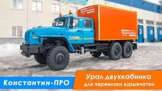 Константин-ПРО Урал для перевозки взрывчатки.