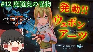 魔理沙と霊夢のGGO攻略記 #12 【SAOFB ゆっくり実況】